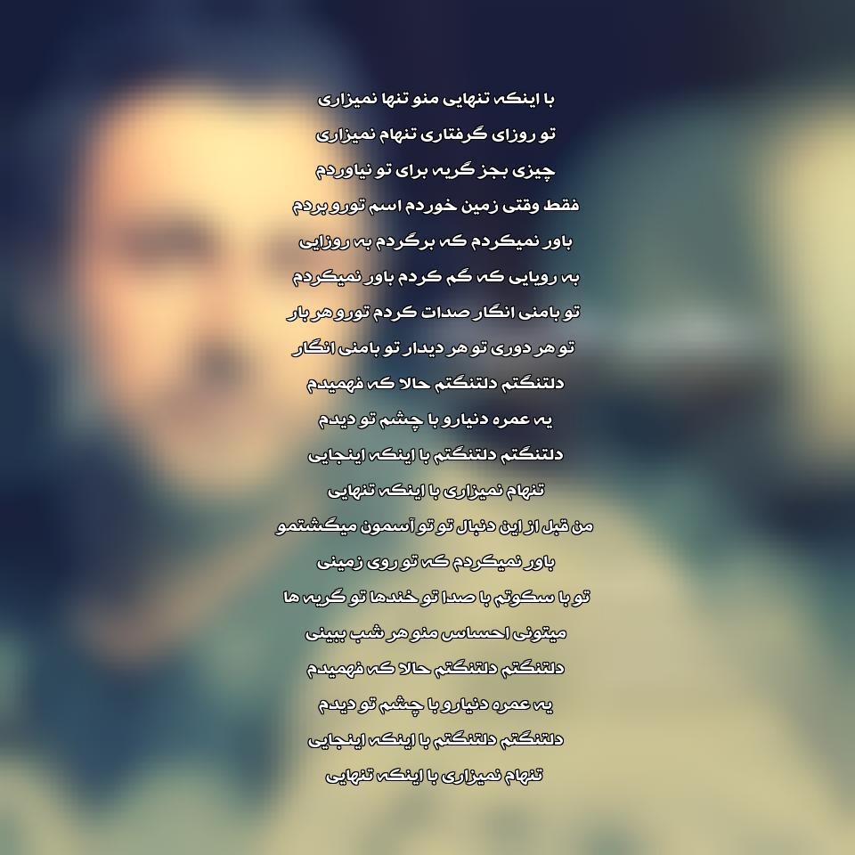آهنگ جدید محمد علیزاده به نام با اینکه تنهایی