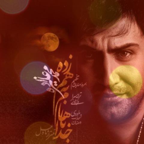 آهنگ خدا باهام به هم زده از محمد علیزاده