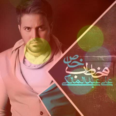 آهنگ مخاطب خاص از علی عبدالمالکی