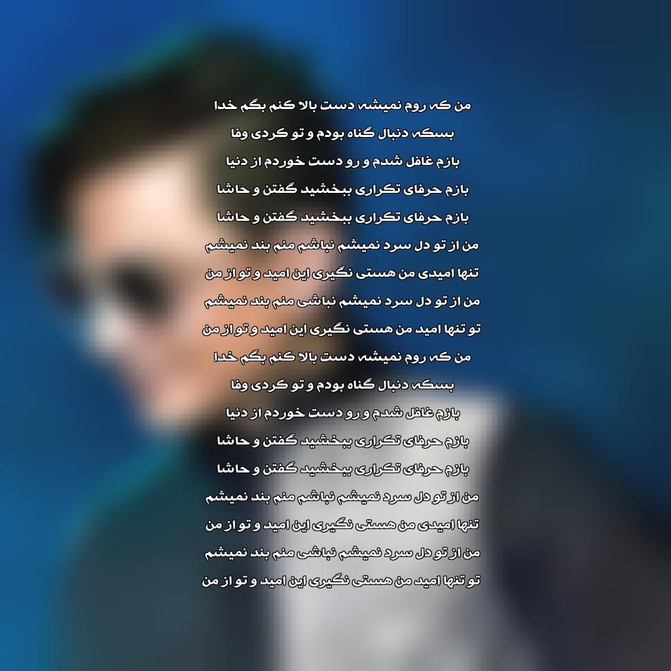 آهنگ جدید محسن ابراهیم زاده به نام مناجات