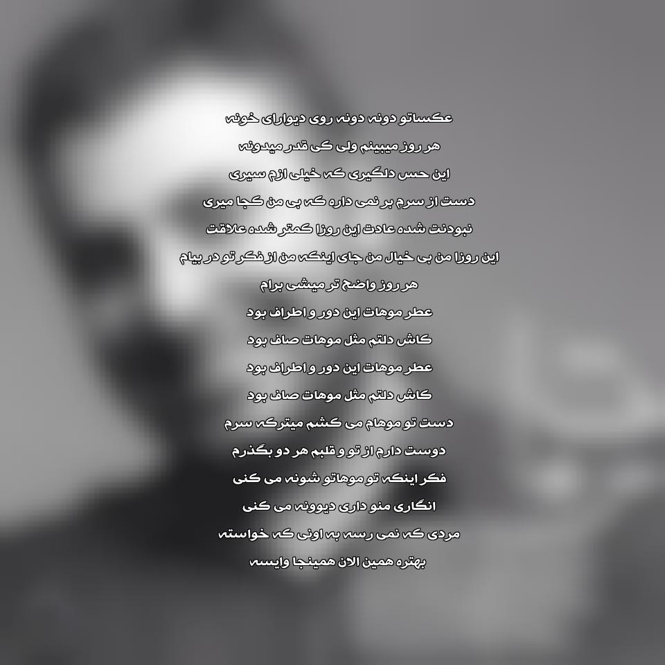 آهنگ جدید موهات با صدای علیرضا طلیسچی