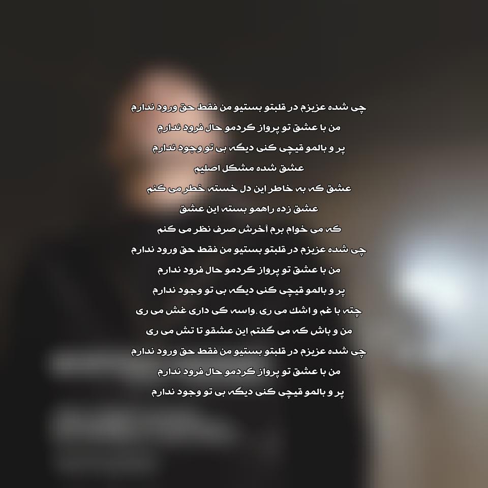 آهنگ جدید مرتضی اشرفی به نام چی شده