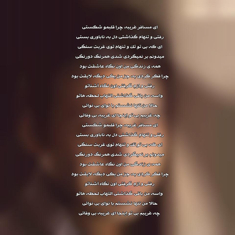 آهنگ جدید محسن چاوشی به نام مسافر غریبه