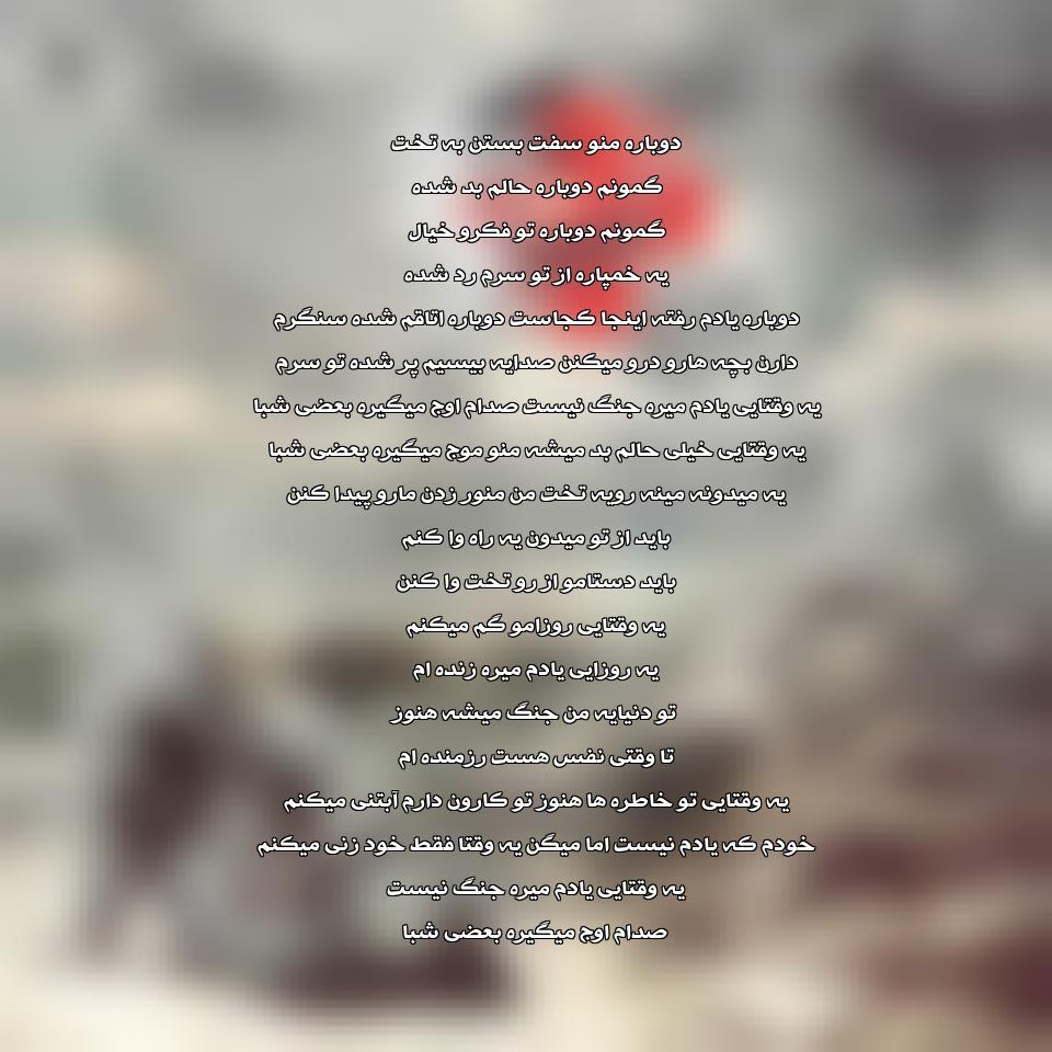 آهنگ جدید علی عبدالمالکی به نام موج