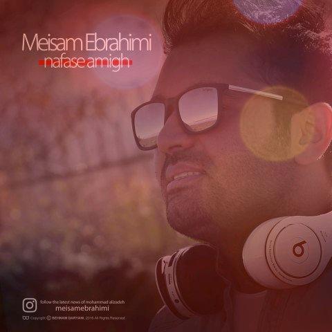 آهنگ نفس عمیق از میثم ابراهیمی
