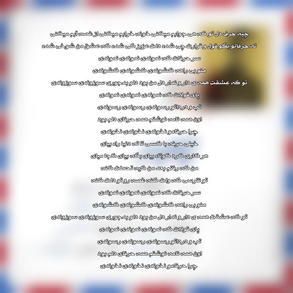 آهنگ جدید سامان جلیلی به نام نامه