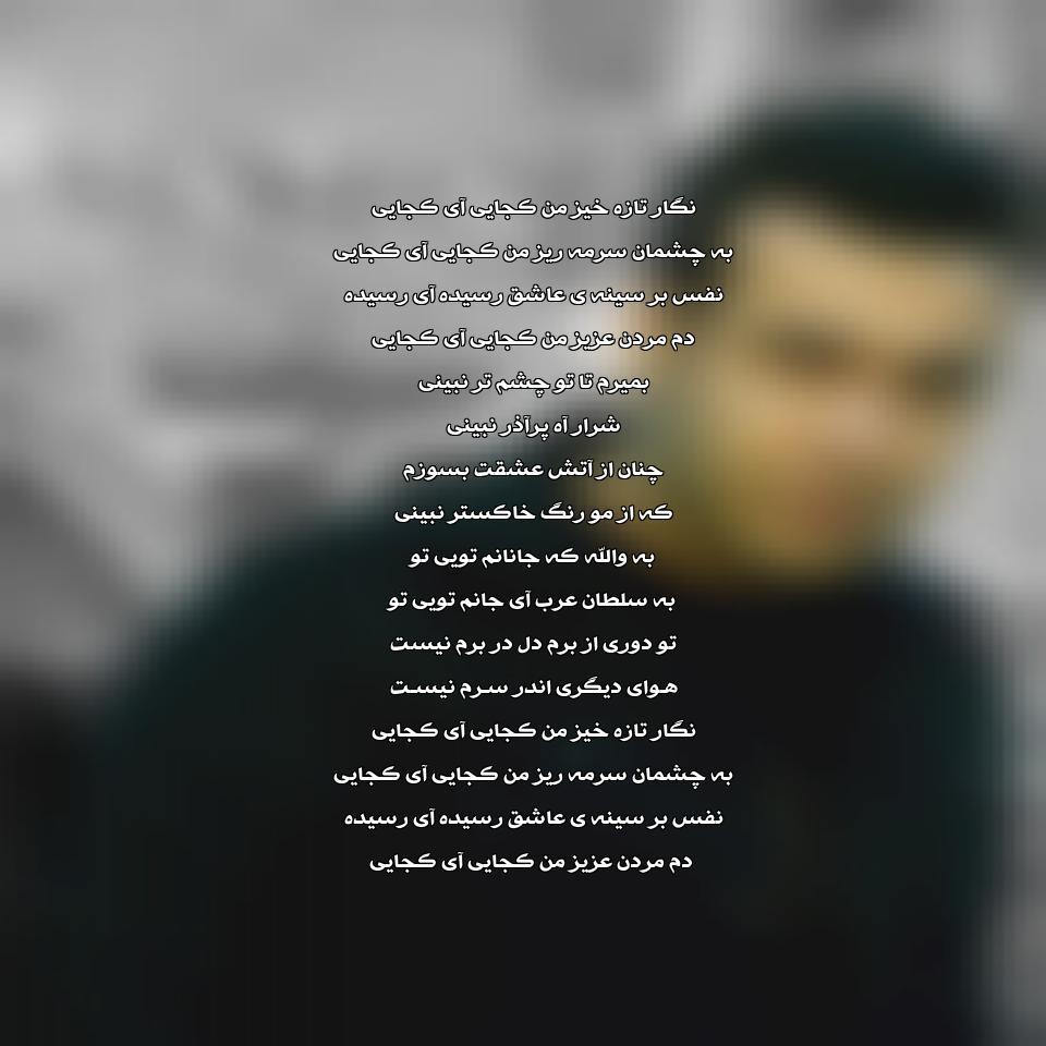آهنگ جدید محسن چاوشی به نام نگار