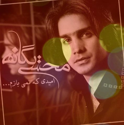 آهنگ امیدی که نمی بازم از محسن یگانه