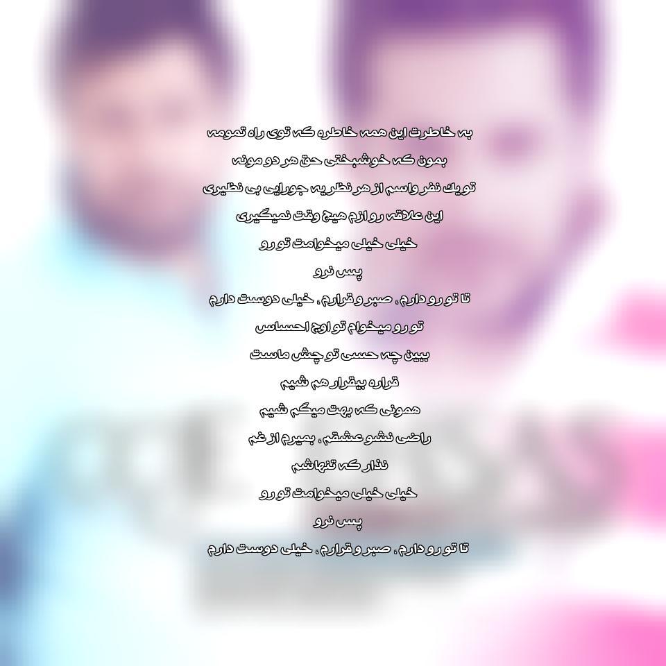 آهنگ محمد علیزاده و حامد کولیوند به نام اوج احساس