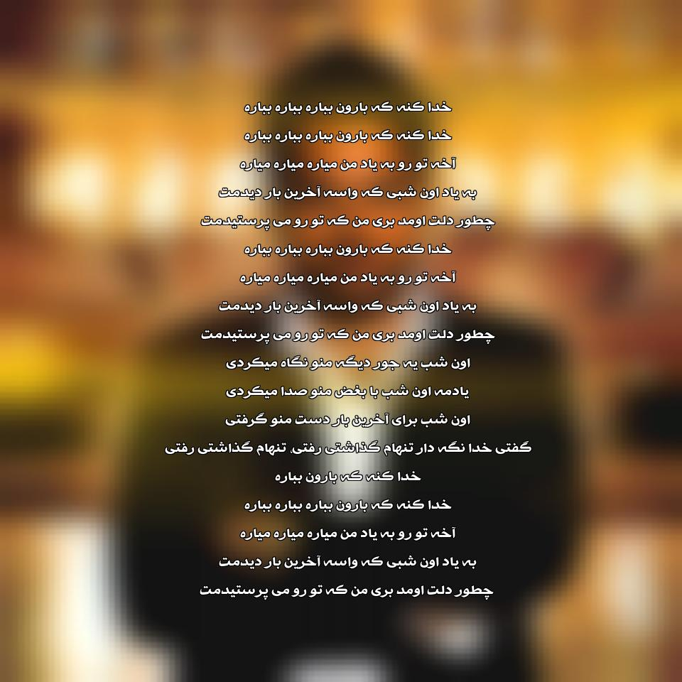 آهنگ بسیار زیبای علی عبدالمالکی به نام اون شب