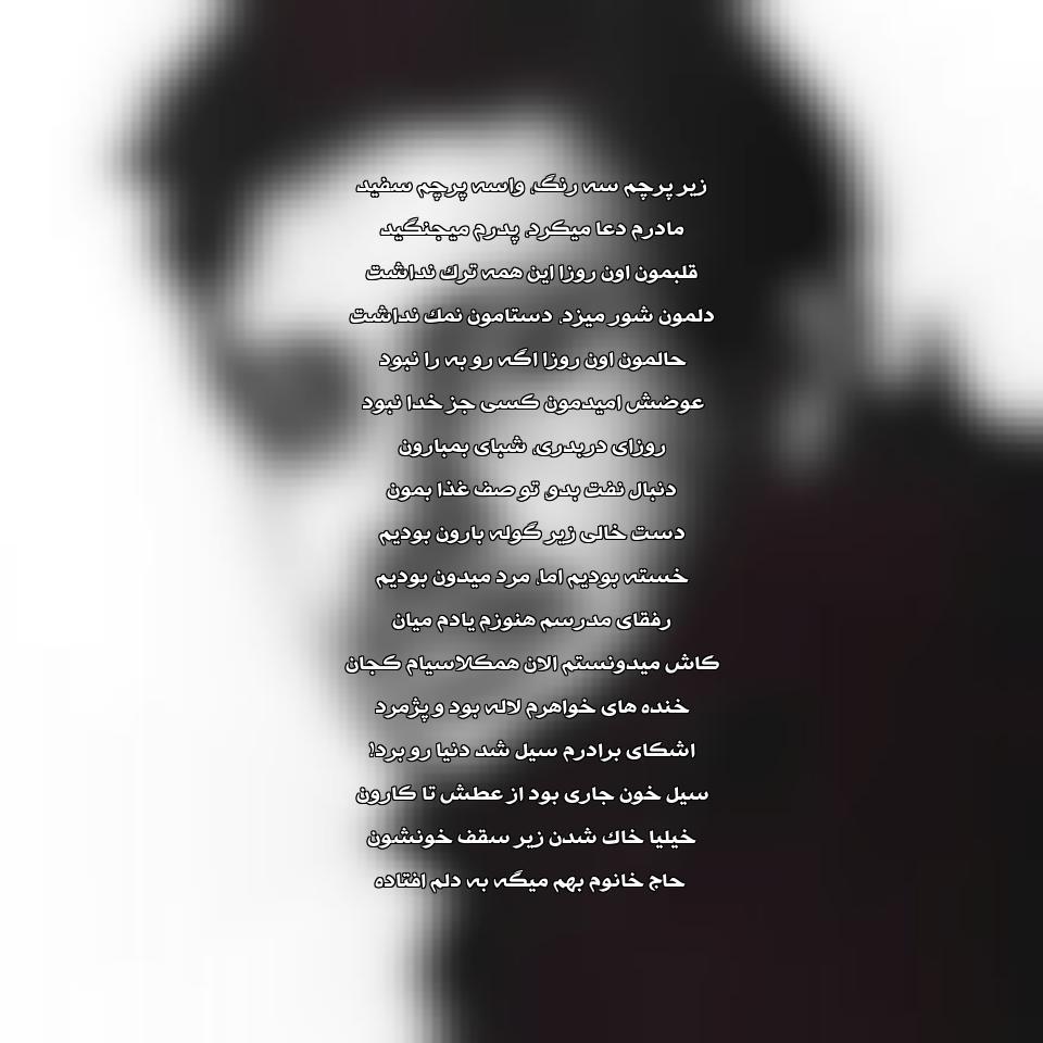 آهنگ جدید محسن چاوشی به نام پرچم سفید