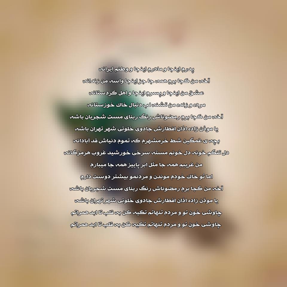 آهنگ جدید محسن چاوشی به نام پسرم