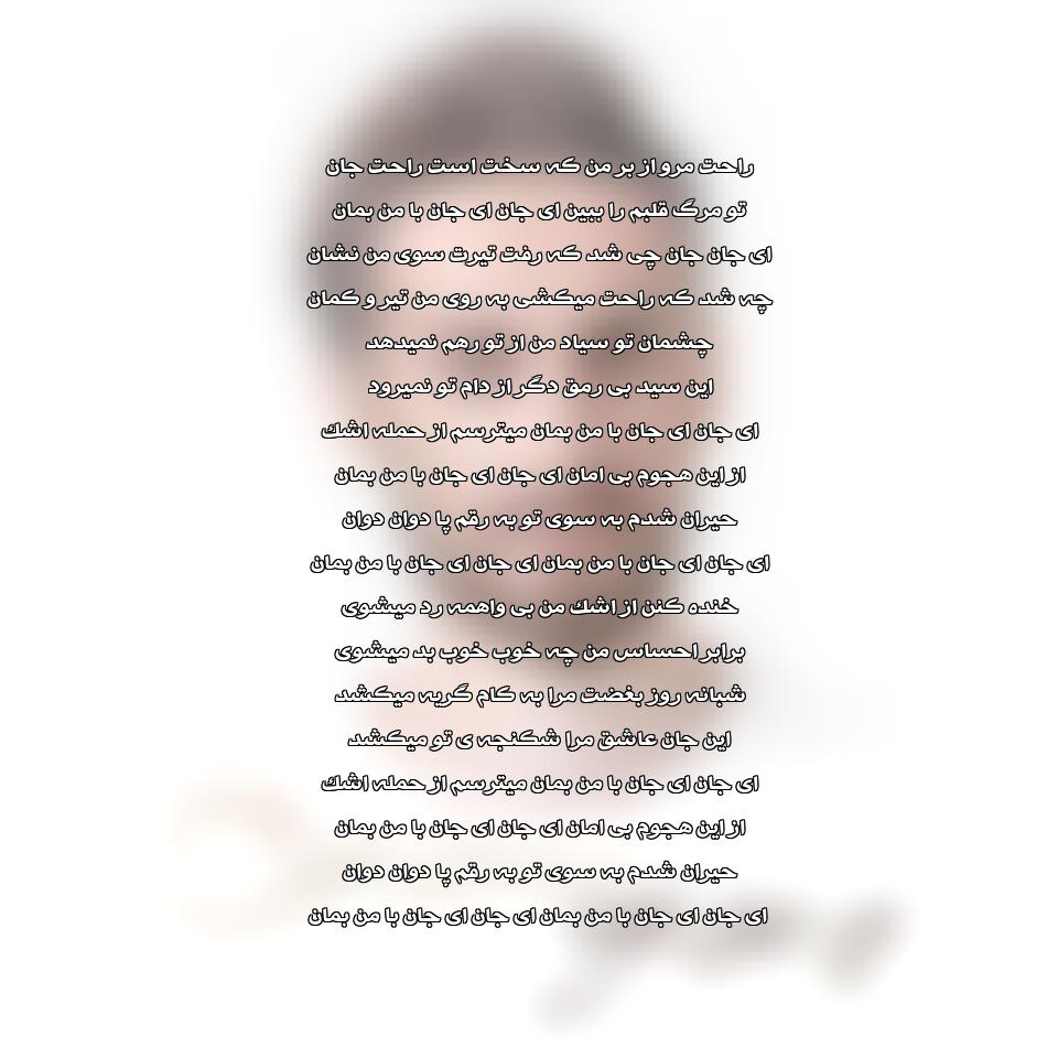 آهنگ جدید سامان جلیلی به نام راحت مرو