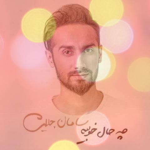 آهنگ راحت مرو از سامان جلیلی