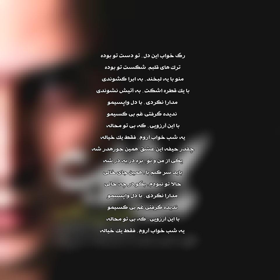 آهنگ فوق العاده زیبا و شنیدنی رگ خواب با صدای محسن یگانه