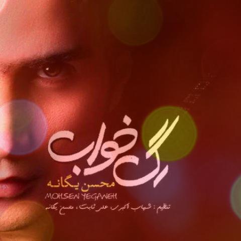 آهنگ رگ خواب از محسن یگانه