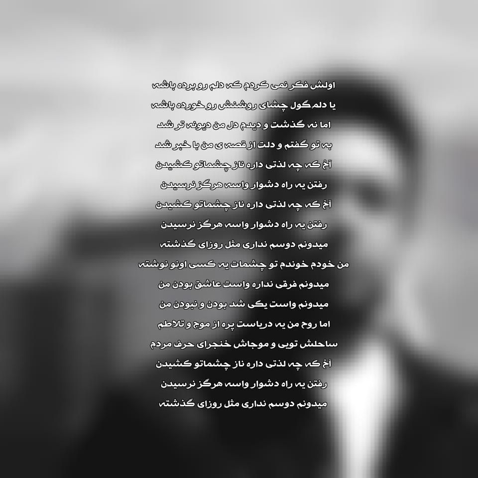 آهنگ جدید محسن چاوشی به نام راه دشوار