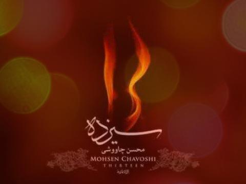 آهنگ رمیدیم از محسن چاوشی