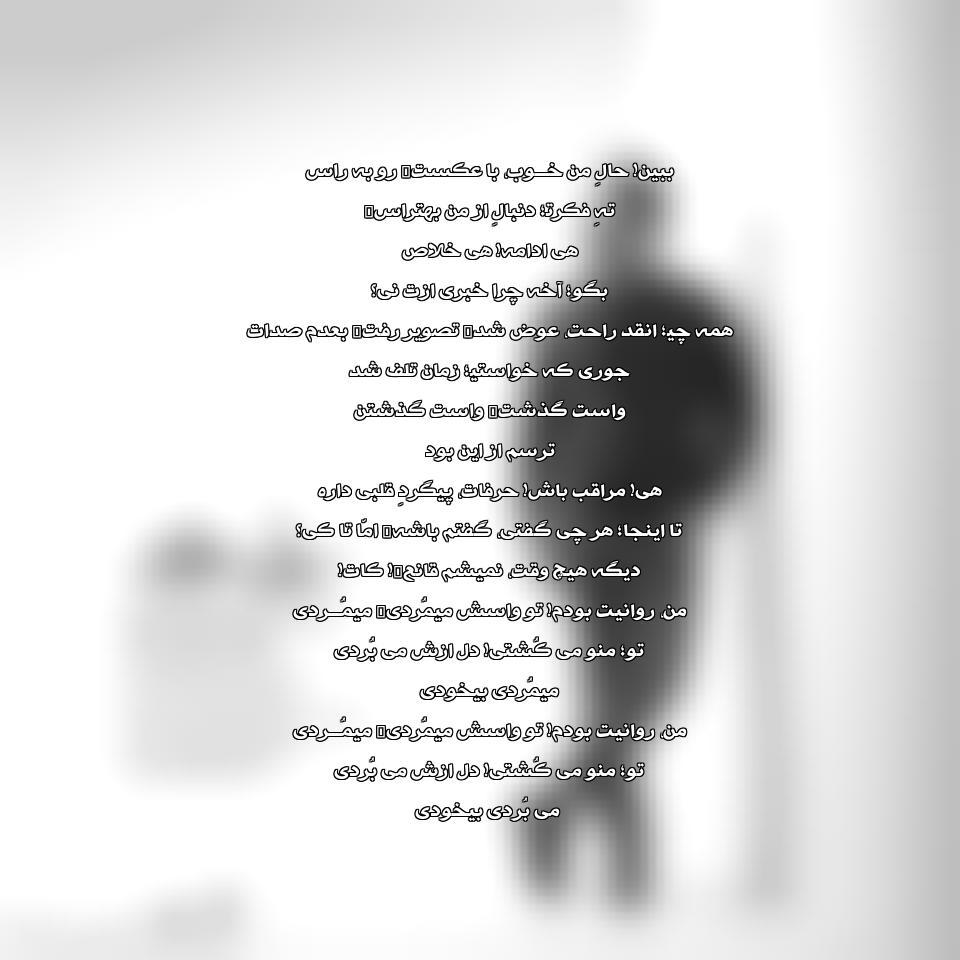 آهنگ جدید محمد لطفی و سجاد سیف به نام روانیت بودم