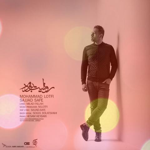 آهنگ روانیت بودم از محمد لطفی و سجاد سیف