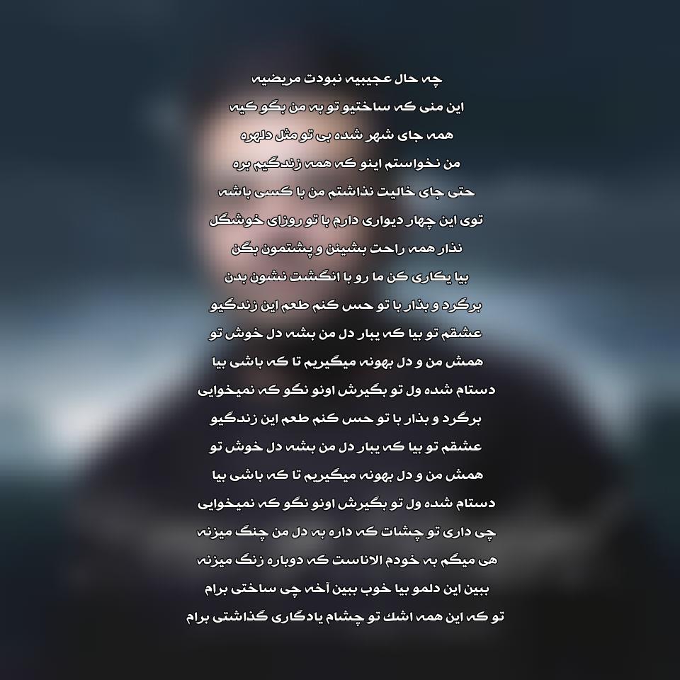 آهنگ جدید میثم ابراهیمی به نام روز های خوشگل