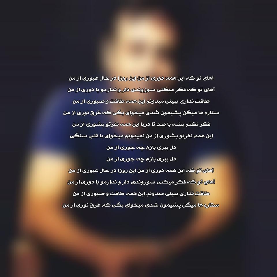 آهنگ جدید محسن چاوشی به نام صبوری