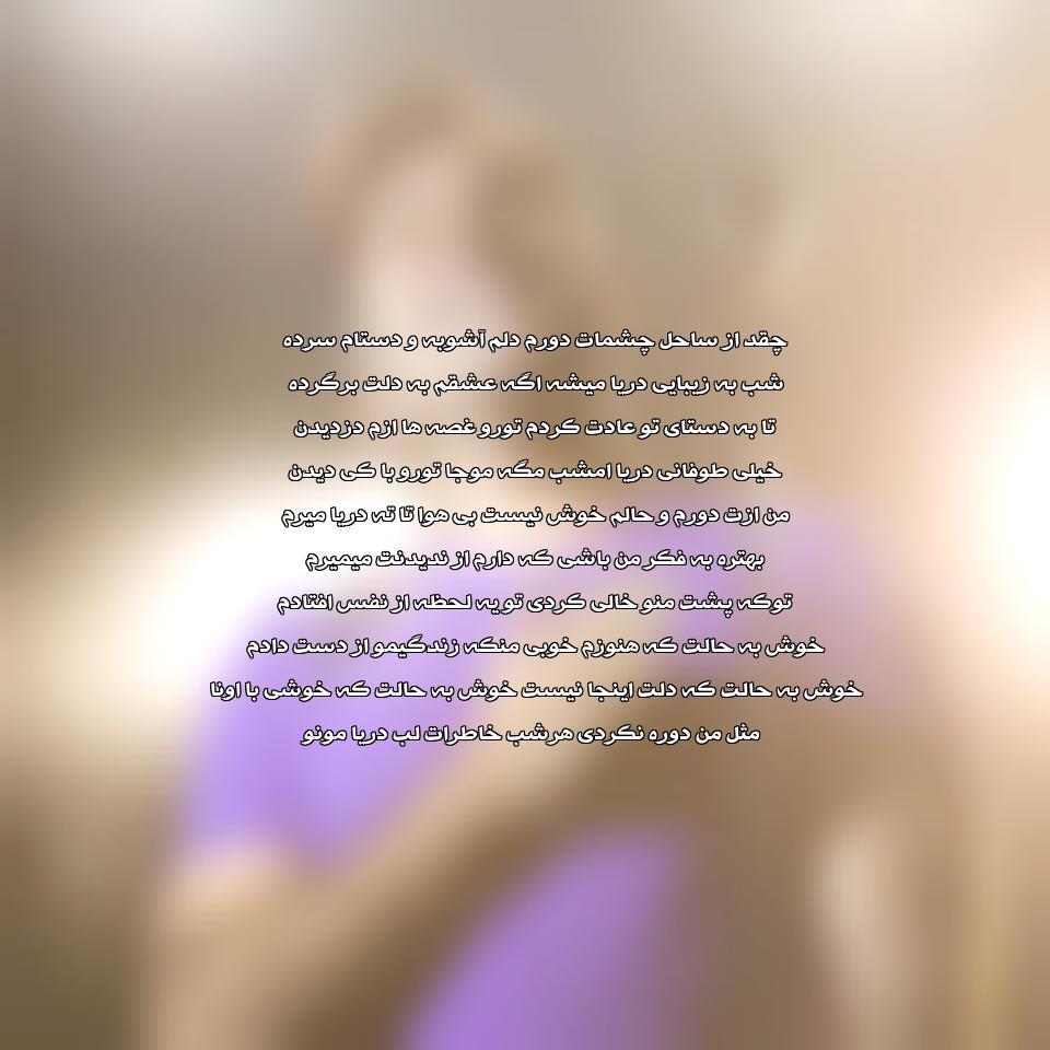 آهنگ جدید علیرضا طلیسچی به نام ساحل