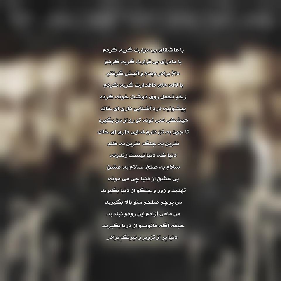 آهنگ جدید محسن چاوشی به نام سلام به صلح