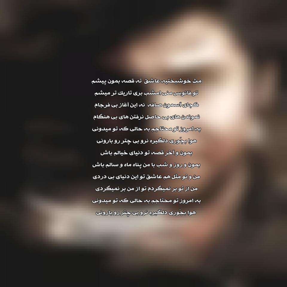 آهنگ فوق العاده زیبای محمد علیزاده به نام سراب