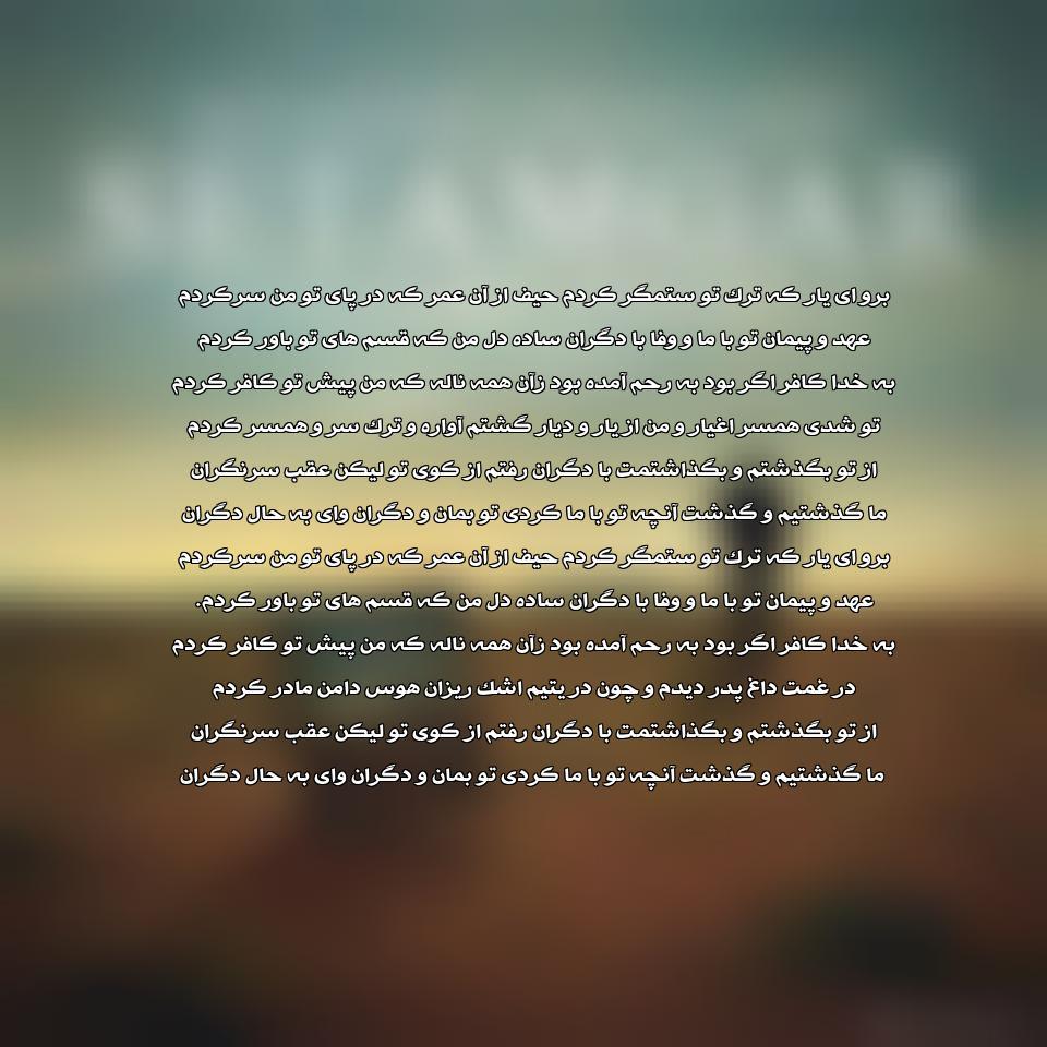 آهنگ جدید محسن چاوشی به نام ستمگر