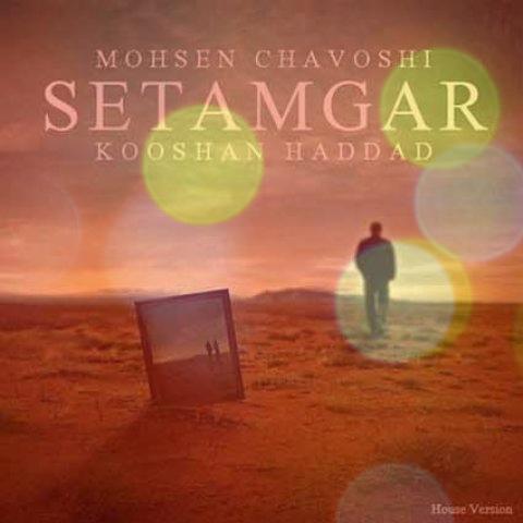 آهنگ ستمگر از محسن چاوشی