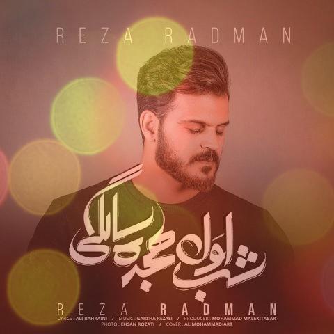 آهنگ اول هجده سالگی از رضا رادمان