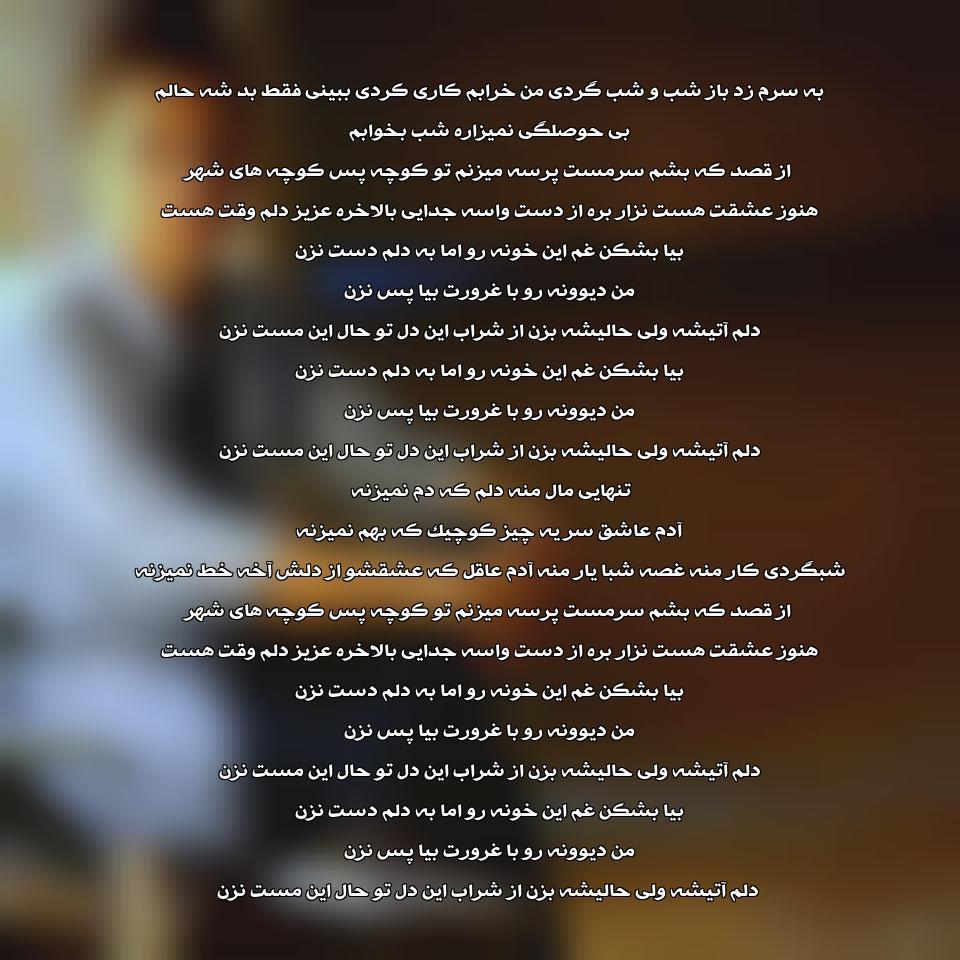 آهنگ جدید محسن ابراهیم زاده به نام شبگردی