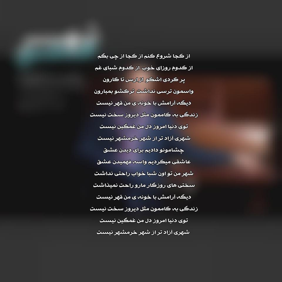 آهنگ جدید محمد علیزاده به نام شهر عشق