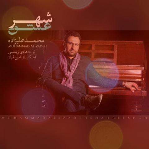 آهنگ شهر عشق از محمد علیزاده