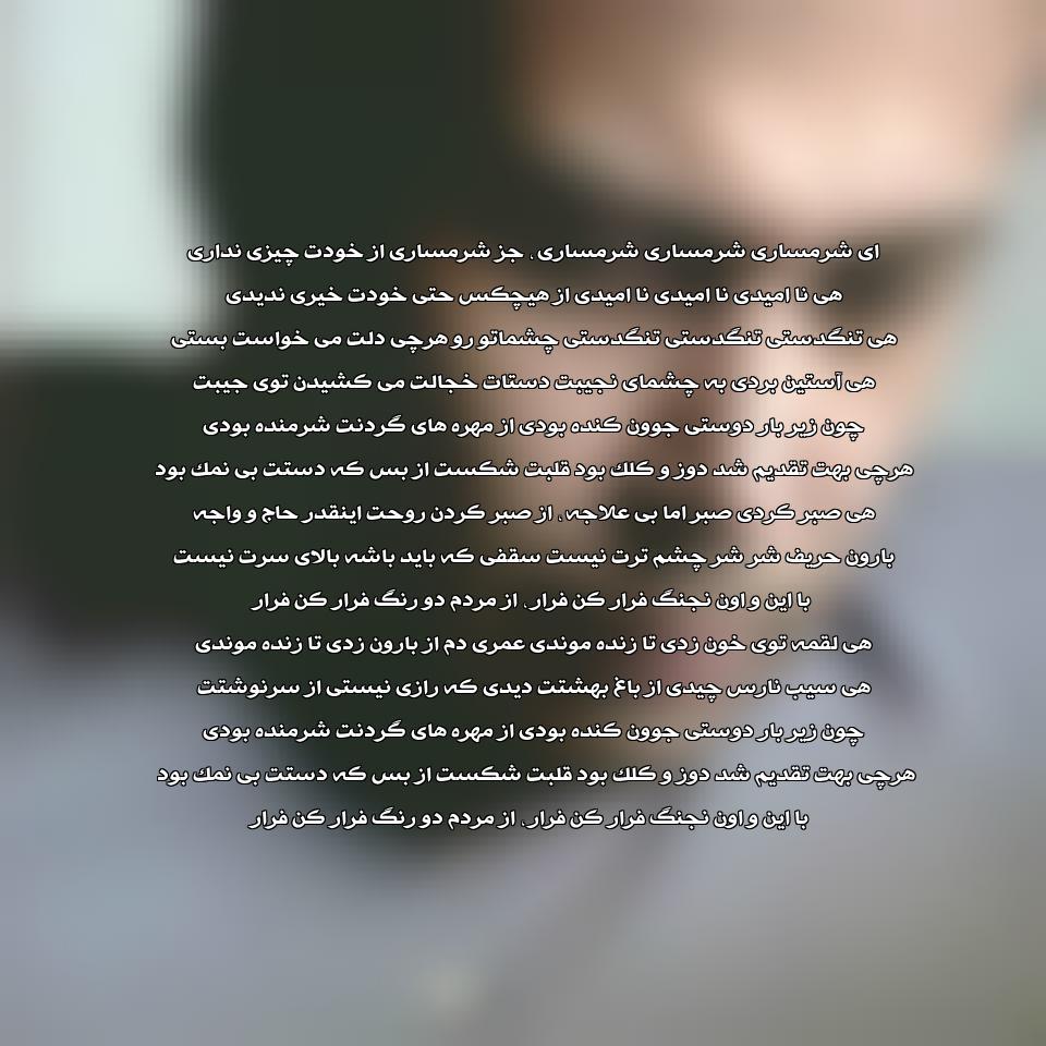 آهنگ جدید محسن چاوشی به نام شرمساری