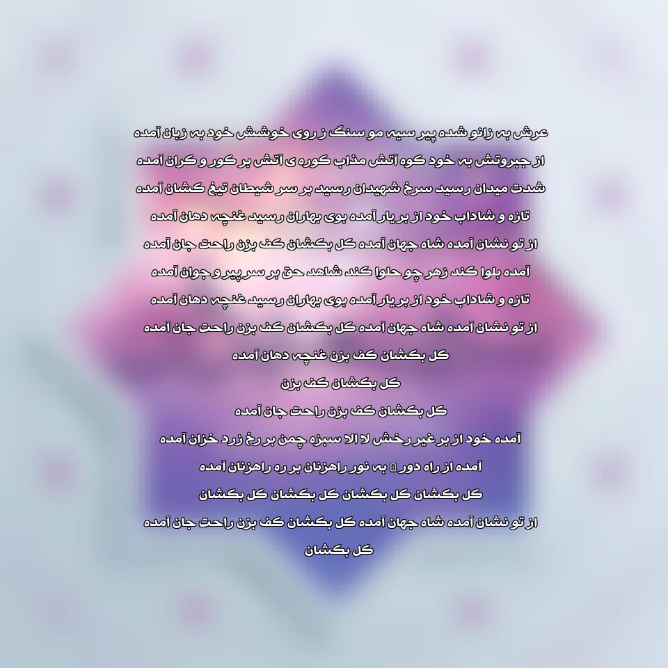 آهنگ جدید محسن چاوشی به نام شدت میدان