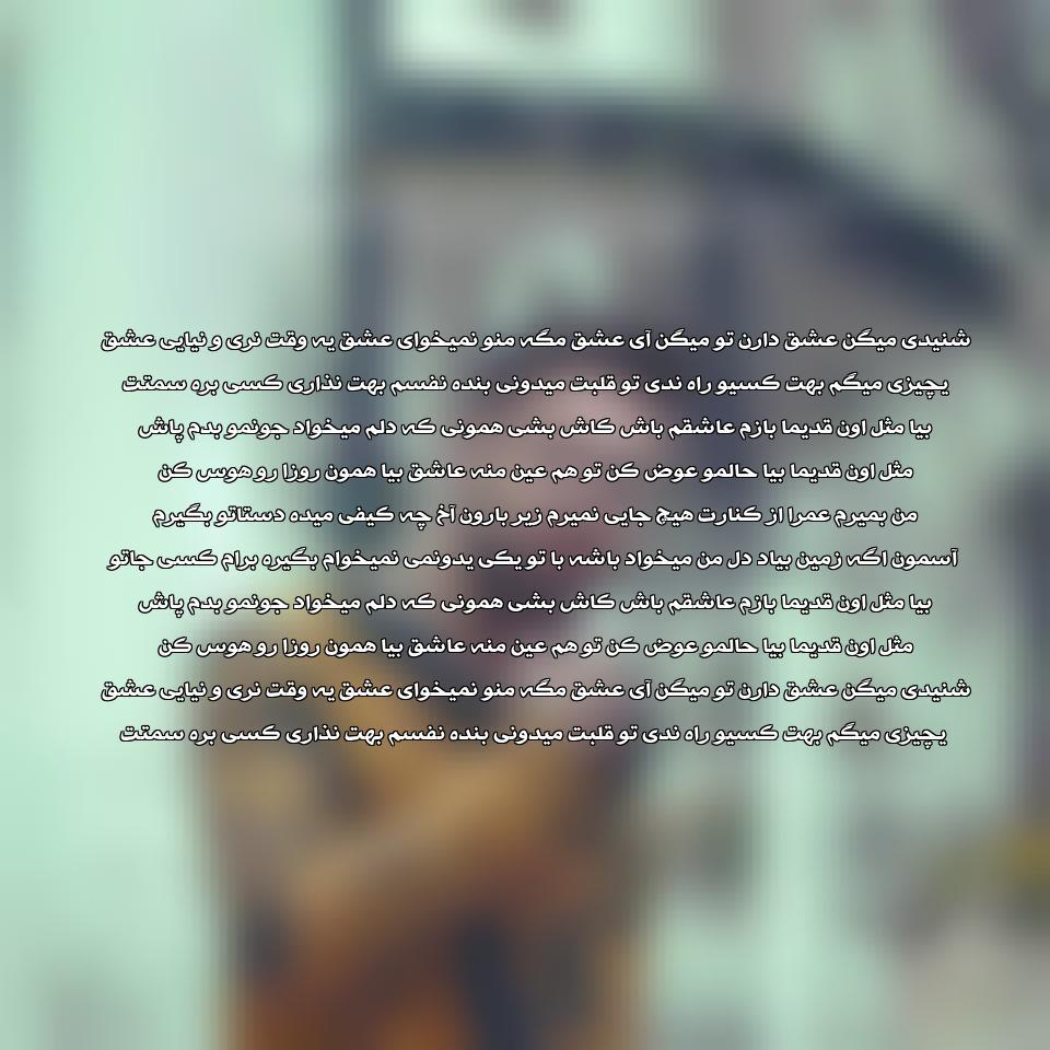 آهنگ جدید محمد لطفی به نام شنیدی میگن عشق
