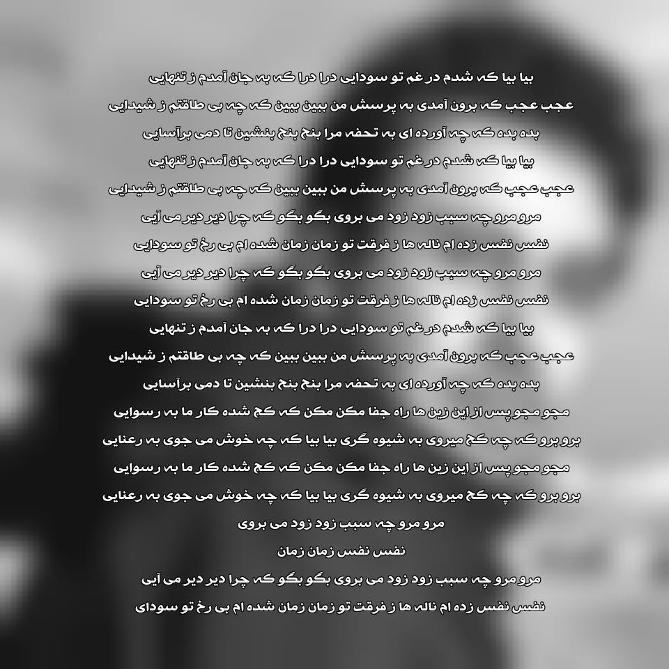 آهنگ جدید محسن چاوشی به نام شیدایی