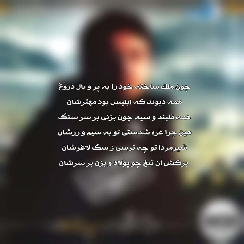 آهنگ جدید محسن چاوشی به نام شیرمردا