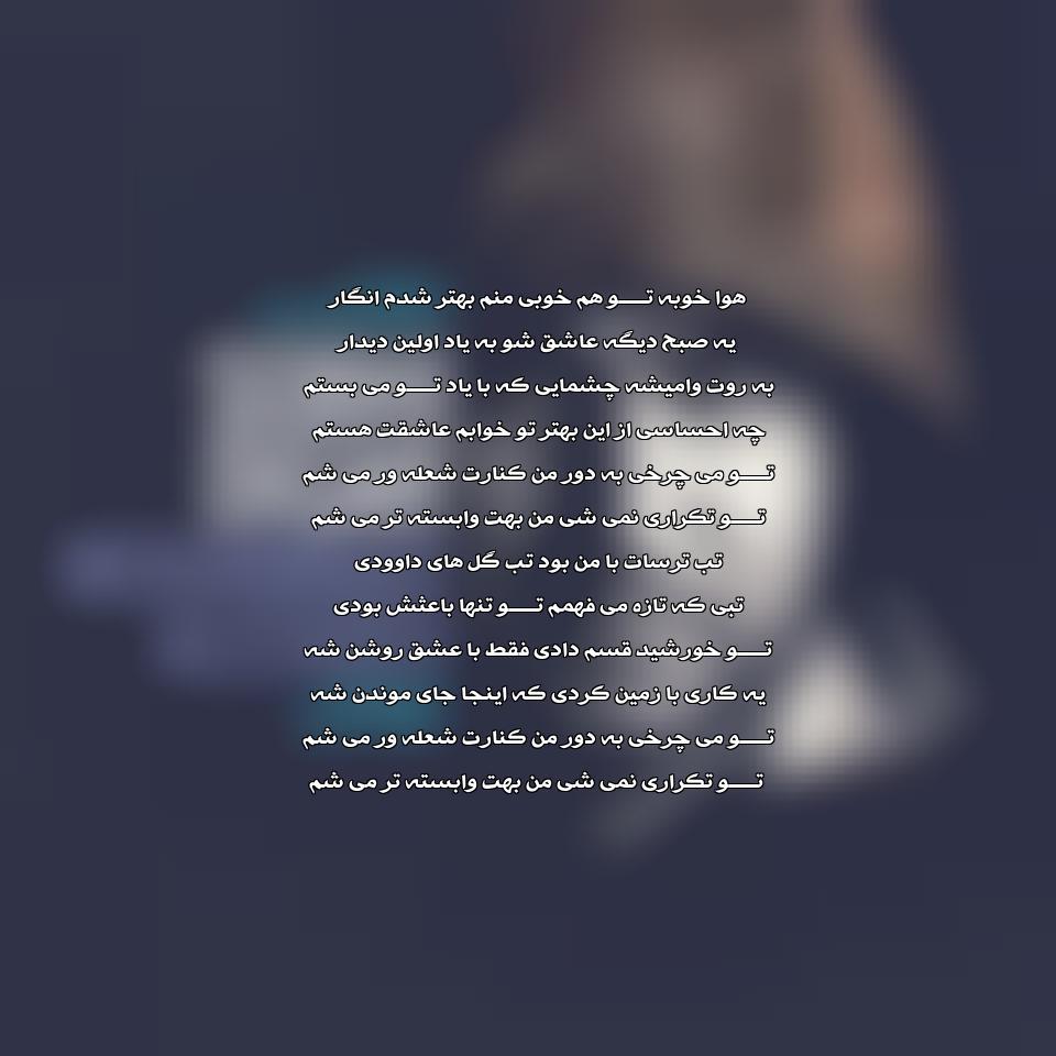 آهنگ جدید محمد علیزاده به نام صبحی دیگر