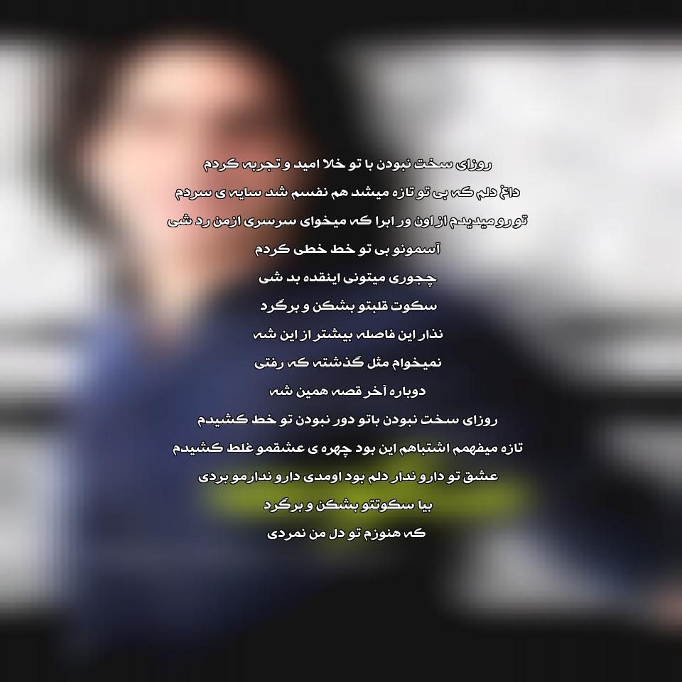 آهنگ فوق العاده شنیدنی سکوت با صدای محسن یگانه
