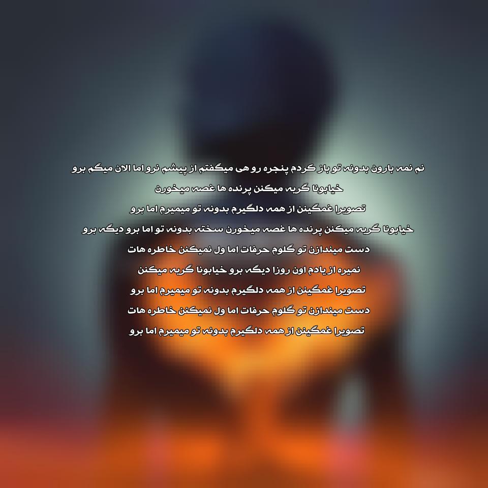 آهنگ جدید مسعود صادقلو به نام روح در آتش