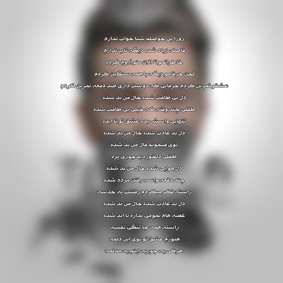 آهنگ جدید محسن ابراهیم زاده به نام تا ابد