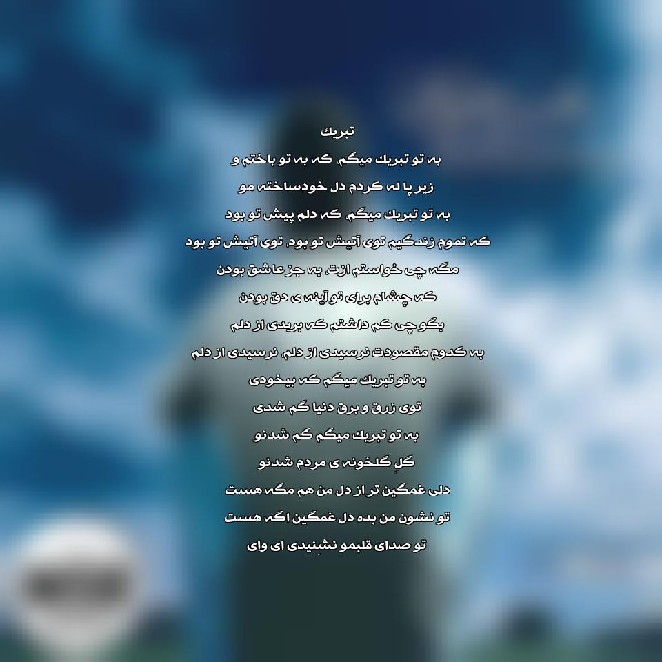 آهنگ جدید محسن چاوشی به نام تبریک