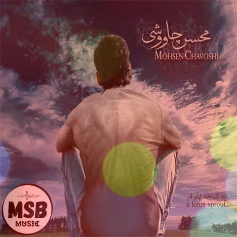 آهنگ تبریک از محسن چاوشی