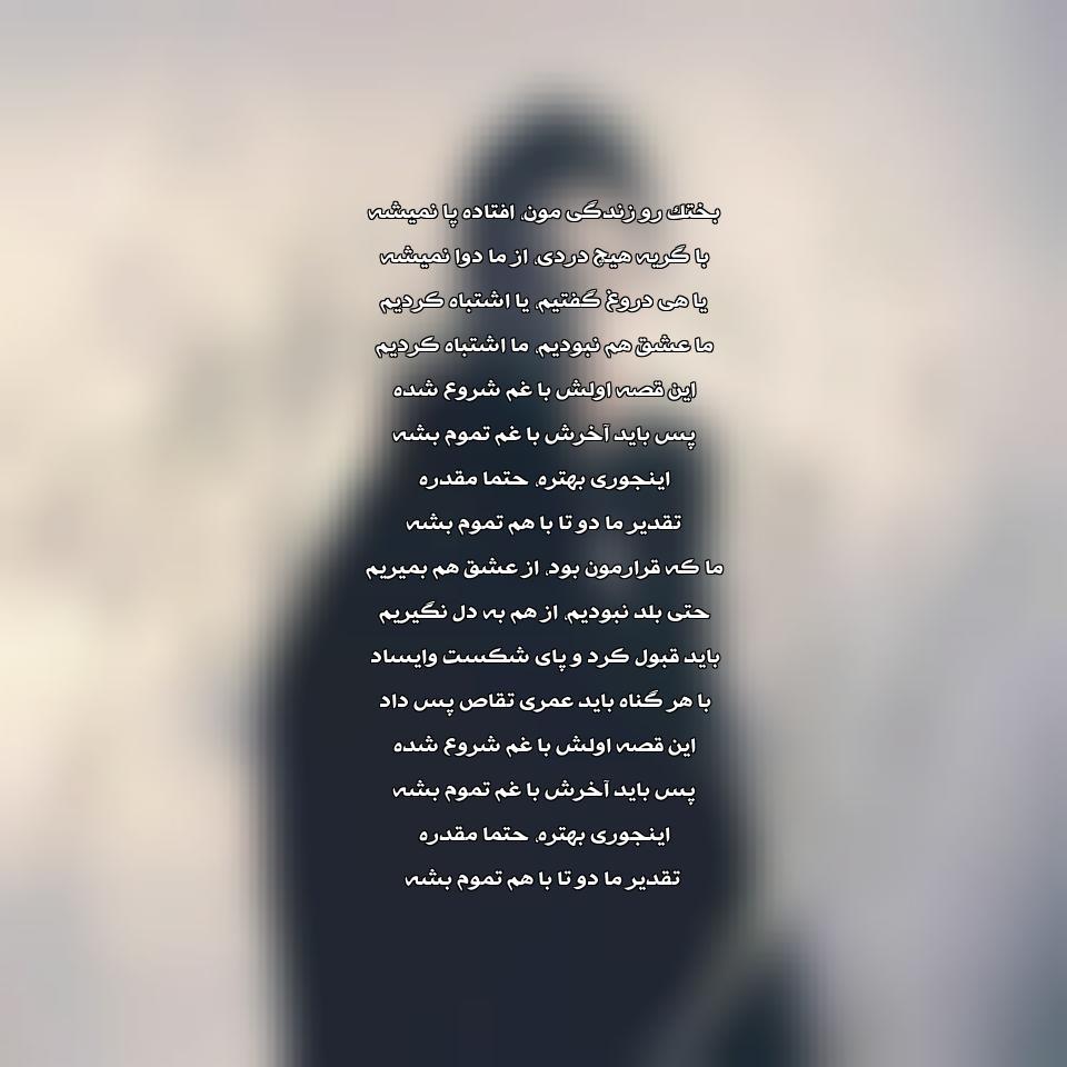 آهنگ جدید محسن چاوشی به نام تقاص