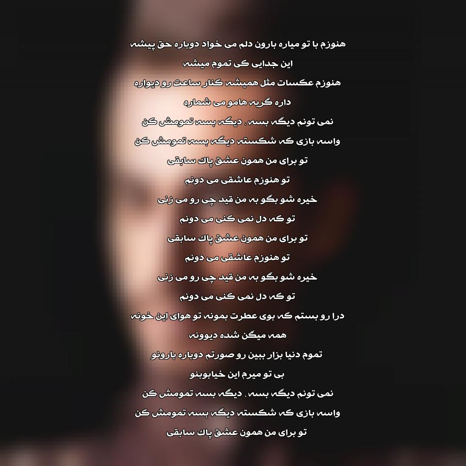 آهنگ جدید سامان جلیلی به نام تمومش کن