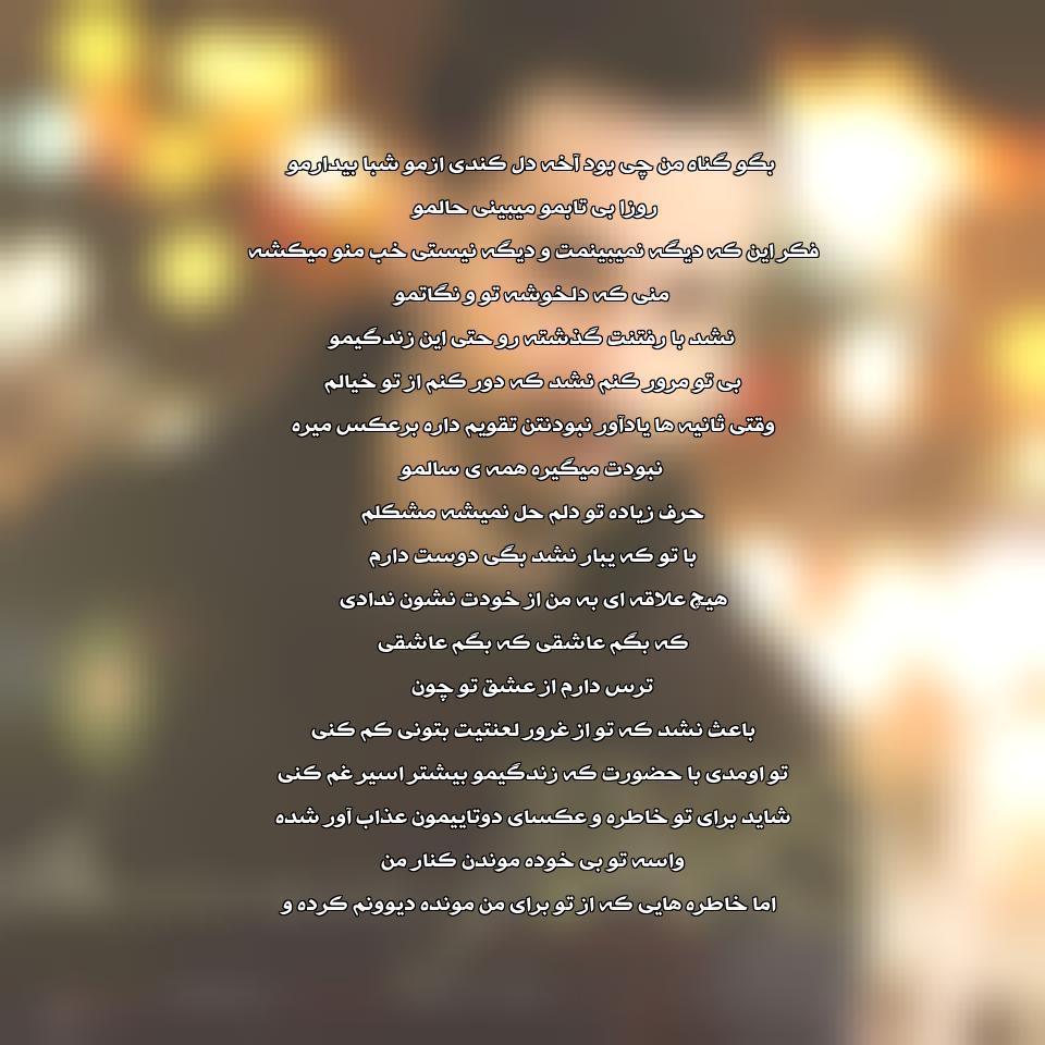 آهنگ جدید سامان جلیلی به نام ترس