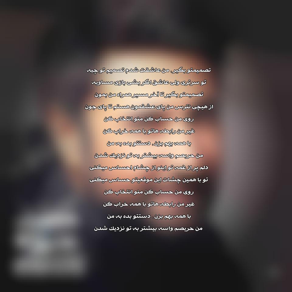 آهنگ جدید محمد علیزاده به نام تصمیمتو بگیر